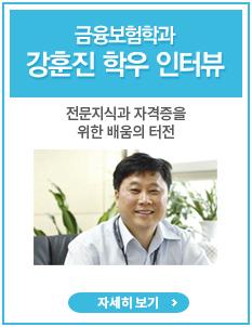금융보험학과 강훈진 학우 인터뷰