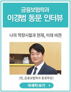 금융보험학과 이경범 동문 인터뷰